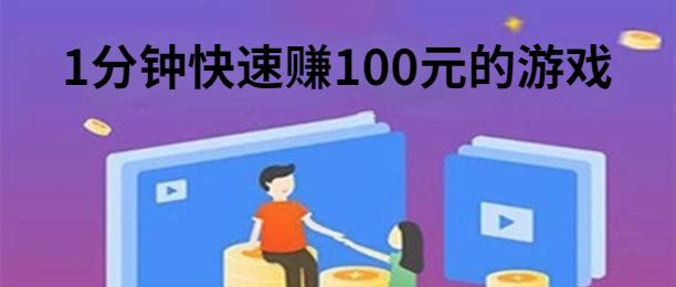 1分钟快速赚100元的游戏下载-1分钟快速赚100元的游戏推荐
