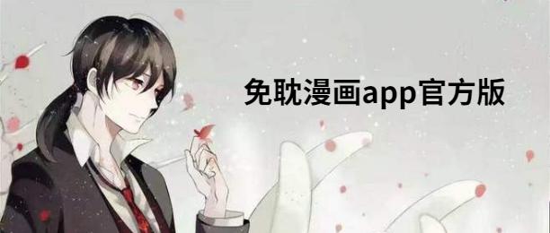 免耽漫画app官方版下载-免耽漫画app官方版合集