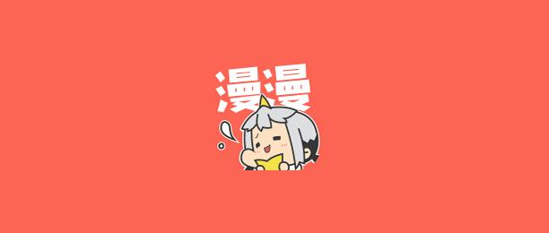 好漫漫-好漫漫官网版/免费版-好漫漫app合集