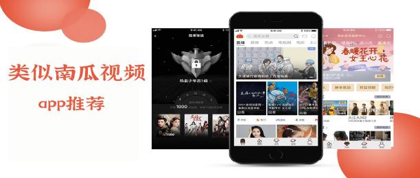 类似南瓜视频的app-类似南瓜视频的app下载-类似南瓜视频的app推荐