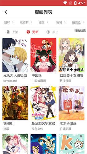 亲亲漫画app官方版