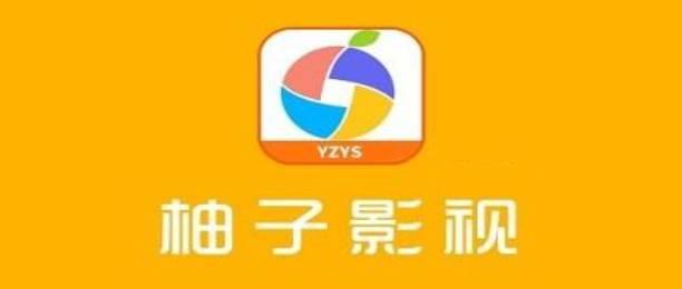 柚子影视下载app-柚子影视官网版-柚子影视大全