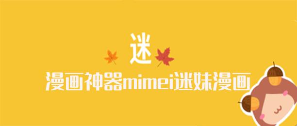 漫画神器mimei迷妹漫画app-漫画神器mimei迷妹漫画app合集