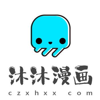 mm沐沐漫画