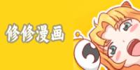 修修漫画app大全