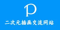 pixiv(二次元插画交流网站)app大全