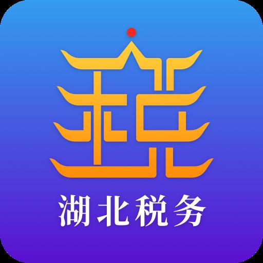 楚税通app官方版最新版