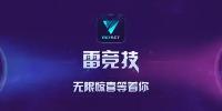 雷竞技app官方版合集
