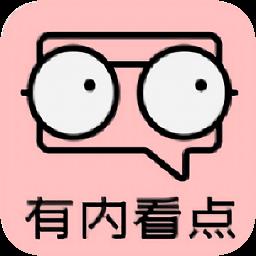 有内看点app