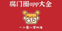 腐门圈app大全