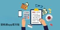 楚税通app官方版合集
