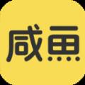 咸鱼网二手交易平台官网手机版