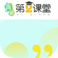 青骄第二课堂2021