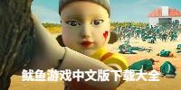 鱿鱼游戏中文版下载大全