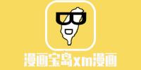 漫画宝岛xm漫画app大全