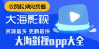 大海影视app大全