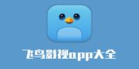 飞鸟影视app大全