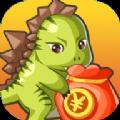 恐龙有钱官方版