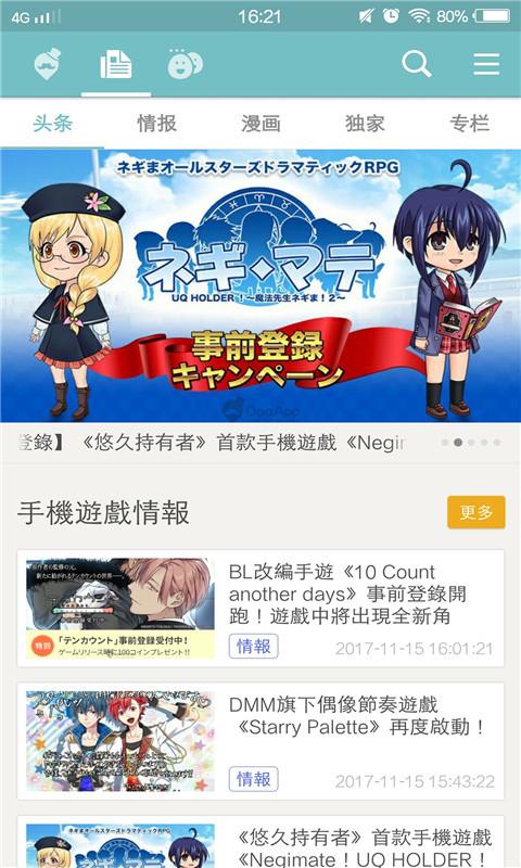 QooApp官网版