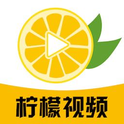 柠檬视频官方版