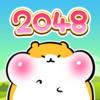 仓鼠2048