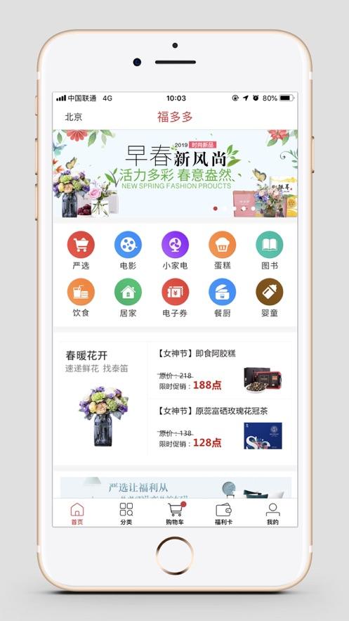 福多多app官网版