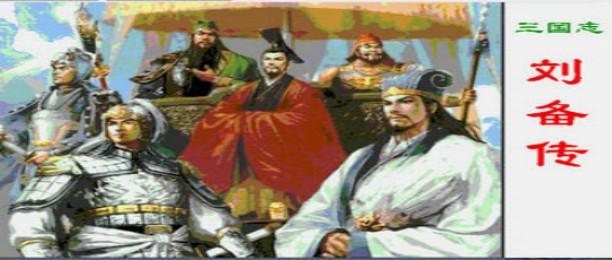 三国志刘备传下载-三国志刘备传版本大全-三国志刘备传合集