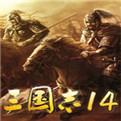 三国志14威力加强版中文版