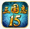 三国志15中文版