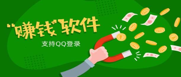 可以用qq登录的赚钱软件也可以提现到qq-可以用qq登录的赚钱软件推荐