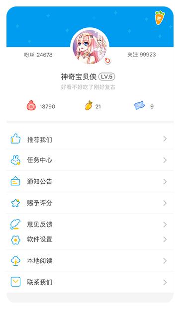 漫画台app