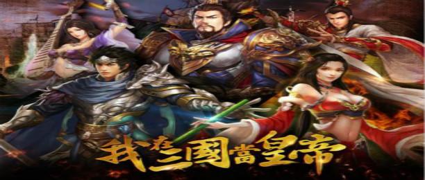 可以做皇帝的三国游戏下载-可以做皇帝的三国游戏推荐-可以做皇帝的三国游戏大全
