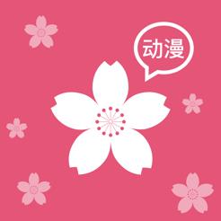 正版樱花动漫app