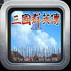 三国群英传2中文单机版