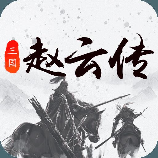 三国戏赵云传最新版