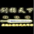 三国志11剑指天下