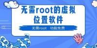 免root好用的定位软件推荐