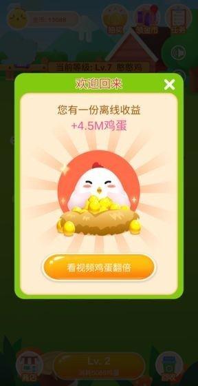 幸福养鸡场赚钱版