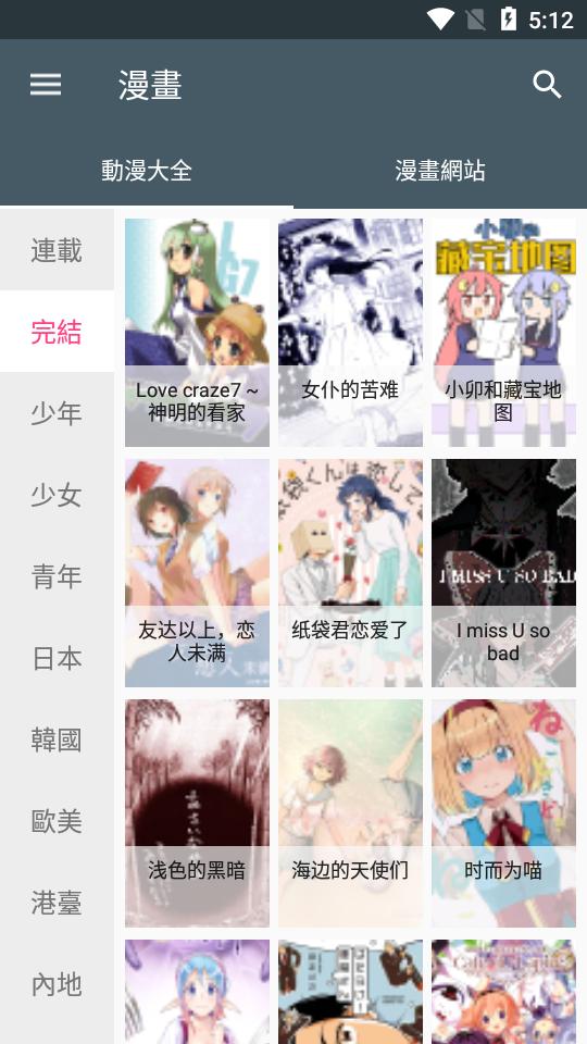 漫画迷app官网版