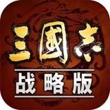 三国志战略版安卓最新版