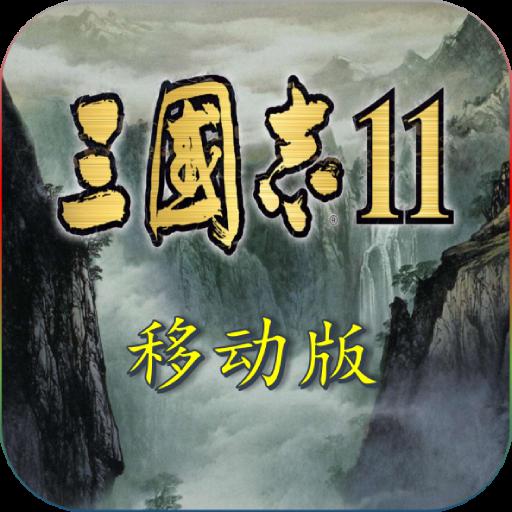 三国志11安卓单机版