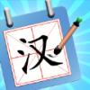神奇的汉字红包版