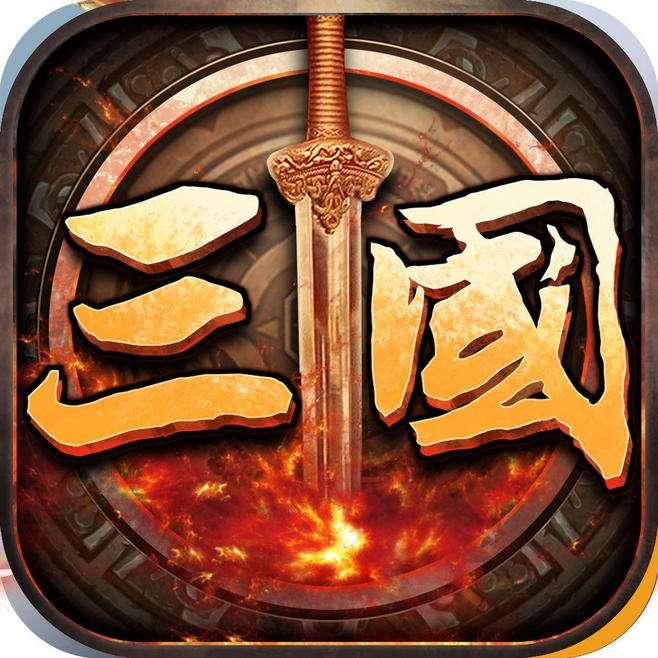 三国大时代4霸王立志破解版最新版v2.61