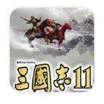 三国志11血色衣冠中文版