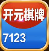 開元7123棋牌app