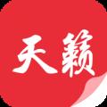天籟小說網app