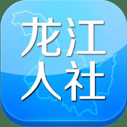 龙江人社官方版
