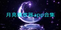 月亮播放器app合集