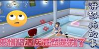 櫻花校園模擬器2021最新版