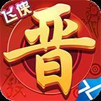 飞侠山西棋牌app